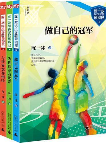 陈一冰给孩子的勇敢书系列(全4册)