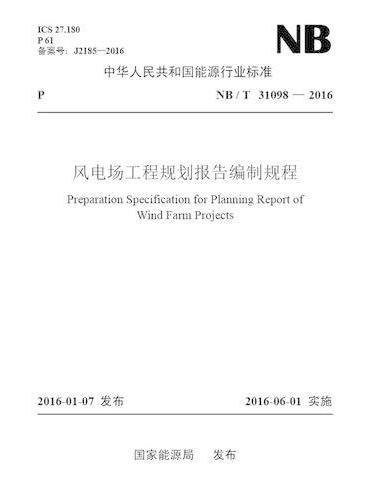 NB/T 31098—2016 风电场工程规划报告编制规程