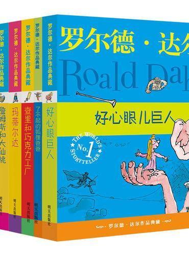 罗尔德达尔电影小套(6册)