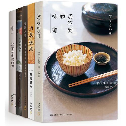 食色人生(套装全5册)