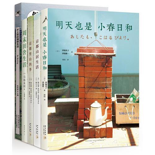 田园慢生活(套装全5册)
