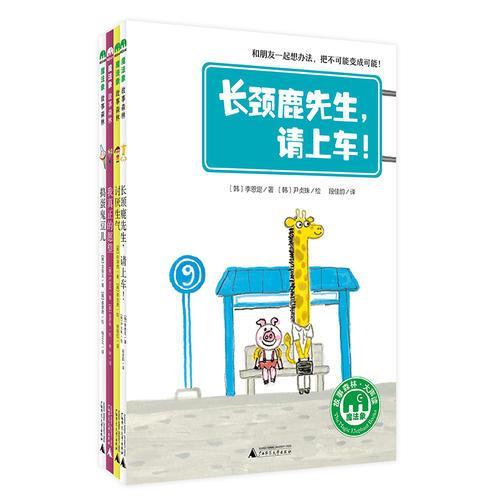 魔法象故事森林·大声读系列桥梁书第一辑(套装共4册)