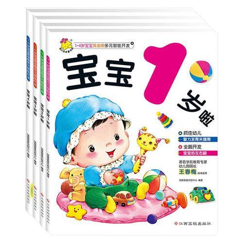 1~4岁宝宝黄金期多元智能开发共4册 :宝宝1岁啦、宝宝2岁啦、宝宝3岁啦、宝宝4岁啦