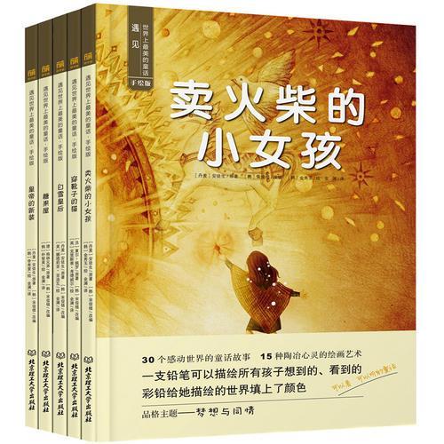 遇见世界上最美的童话·手绘版 系列四(精装5册)
