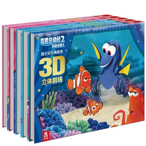 迪士尼经典故事3D立体剧场第二辑(全5册)