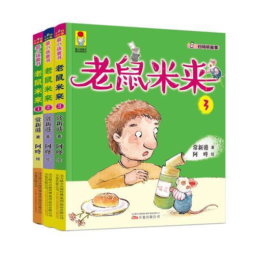 最小孩童书·最成长系列:老鼠米来套装(1-3)看爱读书的小老鼠,米来怎么样把字典里的智慧和知识都学来