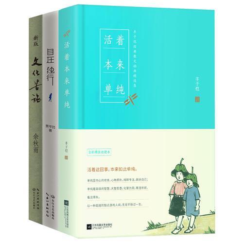 丰子恺、余秋雨、贾平凹独行人生系列3册套装