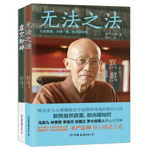 静默修行:获得无比强大的智慧2册套装