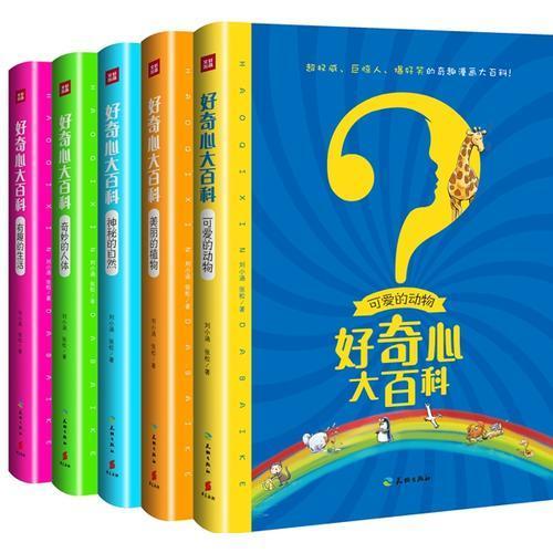 好奇心大百科(全5册)