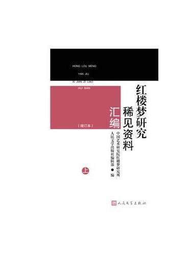 红楼梦研究稀见资料汇编(增订本)(上下)