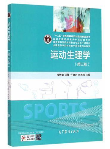 运动生理学(第三版)