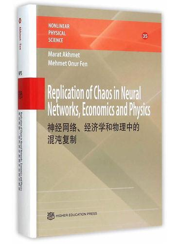 神经网络、经济学和物理中的混沌复制(英文版)(Replication of Chaos in Neural Networks, Economics and Physic)