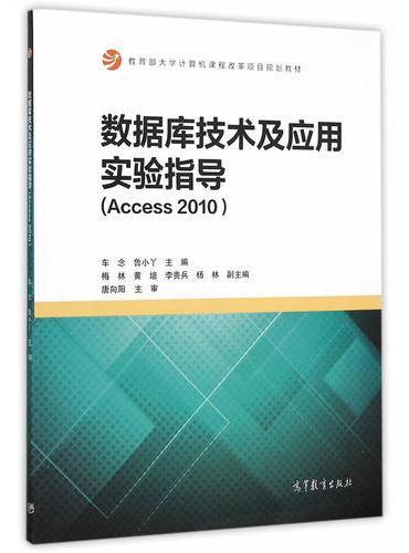 数据库技术及应用实验指导(Access 2010)