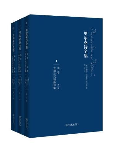 里尔克诗全集(第一卷)《生前正式出版诗集》——汉语世界首部《里尔克诗全集》
