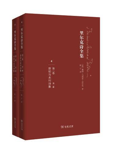 里尔克诗全集 (第二卷)《原初与未刊诗集》——汉语世界首部《里尔克诗全集》