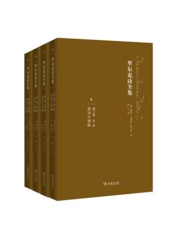 里尔克诗全集 (第三卷)《逸诗与遗稿》——汉语世界首部《里尔克诗全集》