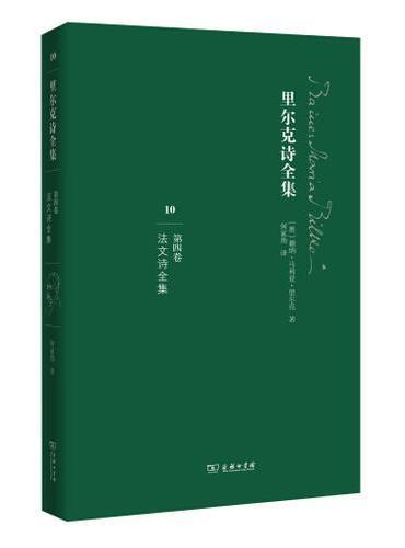 里尔克诗全集 (第四卷)《法文诗全集》——汉语世界首部《里尔克诗全集》