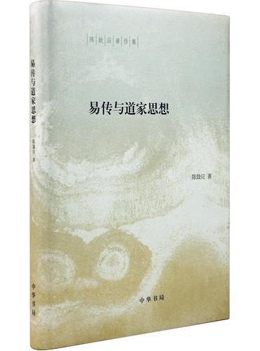 易传与道家思想(修订版)(陈鼓应著作集)