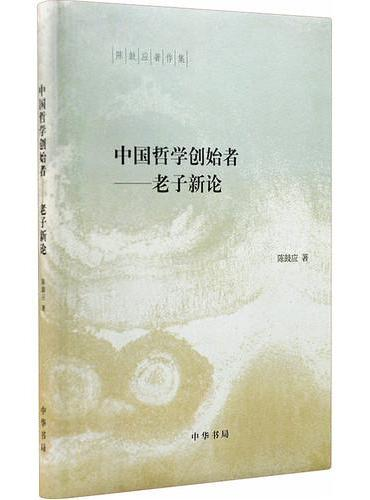 中国哲学创始者——老子新论(陈鼓应著作集)