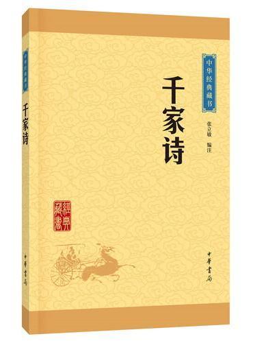 中华经典藏书(升级版)千家诗