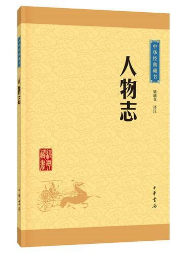 中华经典藏书(升级版)人物志