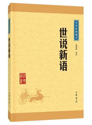 中华经典藏书(升级版)世说新语