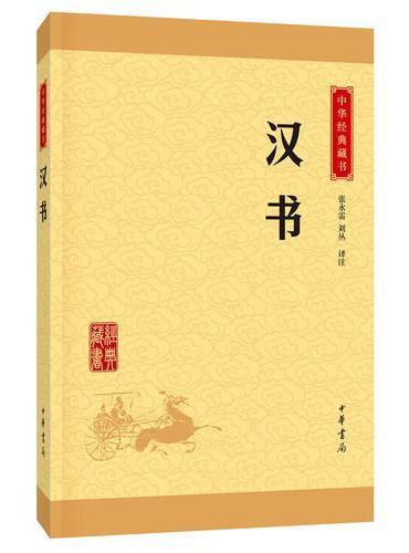 中华经典藏书(升级版)汉书