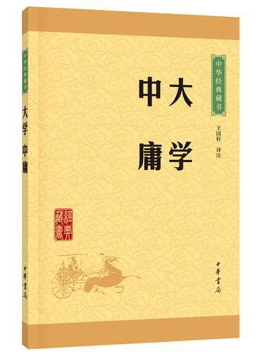 中华经典藏书(升级版)大学·中庸