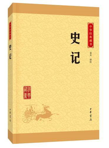 中华经典藏书(升级版)史记