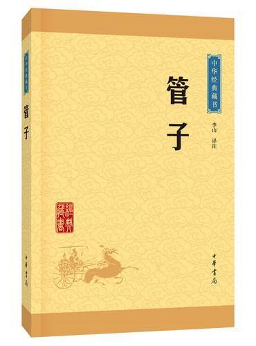 中华经典藏书(升级版)管子