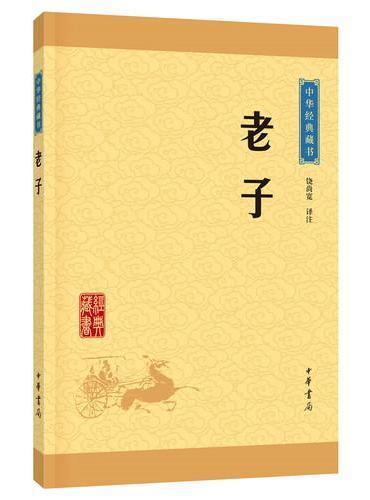 中华经典藏书(升级版)老子