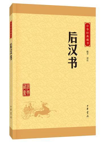 中华经典藏书(升级版)后汉书