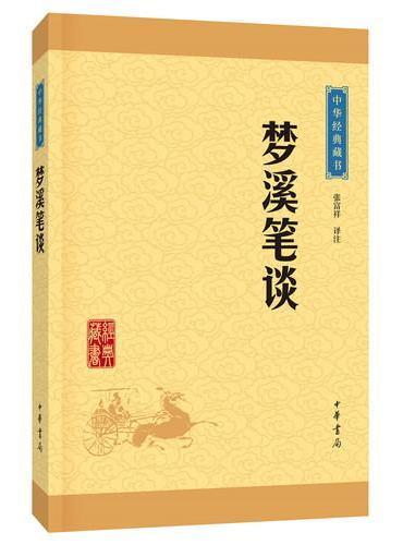 中华经典藏书(升级版)梦溪笔谈