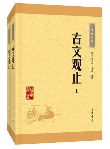 中华经典藏书(升级版)古文观止(上下册)