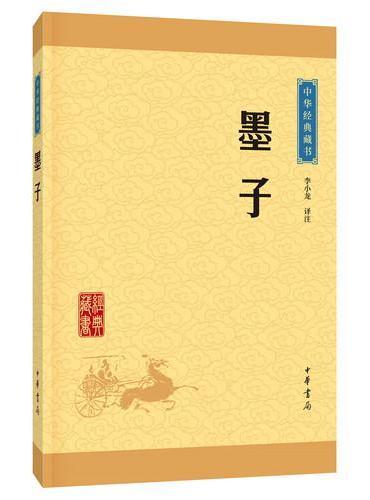中华经典藏书(升级版)墨子