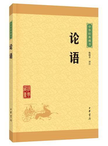 中华经典藏书(升级版)论语