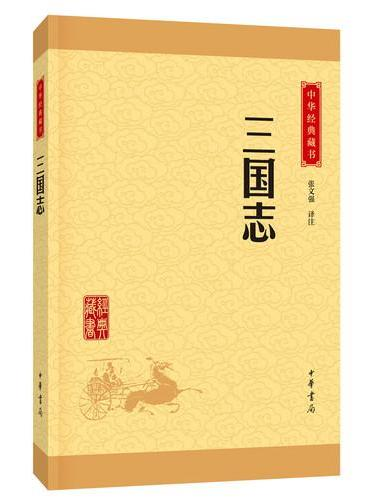 中华经典藏书(升级版)三国志