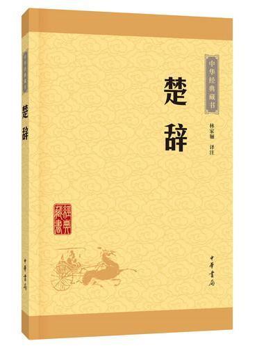 中华经典藏书(升级版)楚辞
