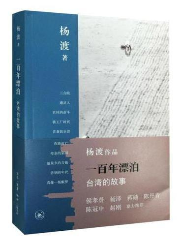一百年漂泊:台湾的故事