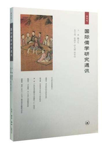 《国际儒学研究通讯》(创刊号)