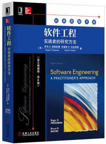 软件工程:实践者的研究方法(英文精编版 第8版)
