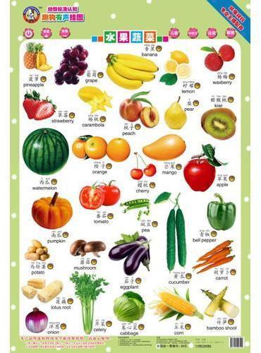 趣狗有声挂图 水果蔬菜