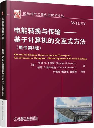 电能转换与传输 基于计算机的交互式方法(原书第2版)