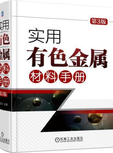 实用有色金属材料手册 第3版