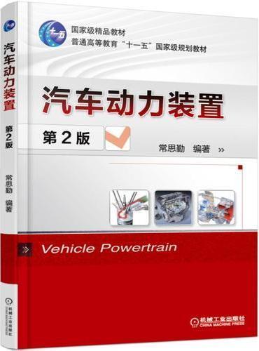 汽车动力装置 第2版