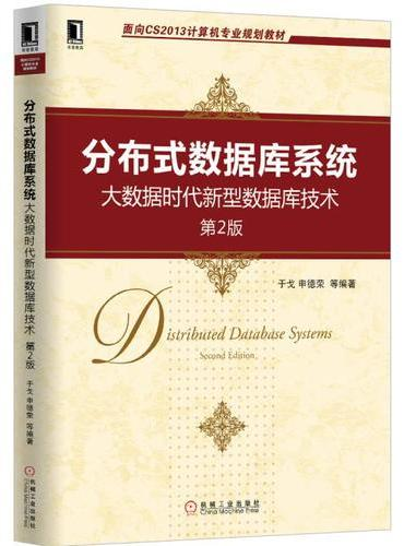 分布式数据库系统:大数据时代新型数据库技术 第2版