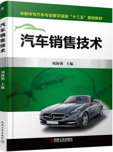 汽车销售技术