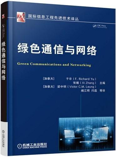 绿色通信与网络