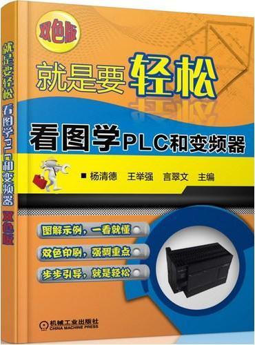 就是要轻松:看图学PLC和变频器(双色版)