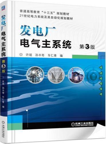 发电厂电气主系统 第3版
